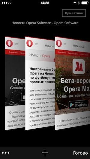 не загружается опера мини с телефона: