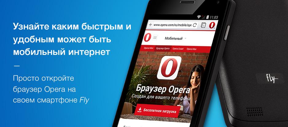 опера смартфон